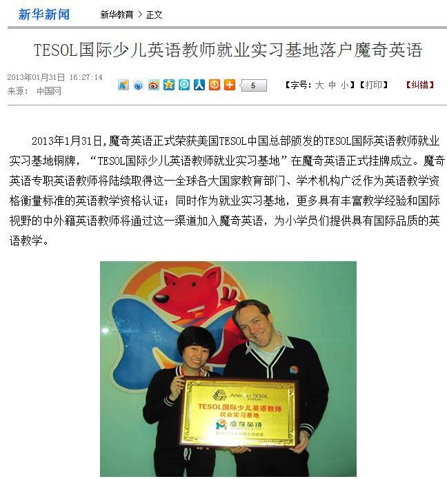 【新华网、新浪】TESOL国际少儿英语教师就业实习基地落户魔奇英语 - TESOL中国总部 - 美国TESOL中国总部官方博客