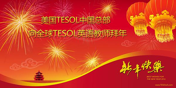 【总部通知】关于美国TESOL中国总部春节放假的通知 - TESOL中国总部 - 美国TESOL中国总部官方博客