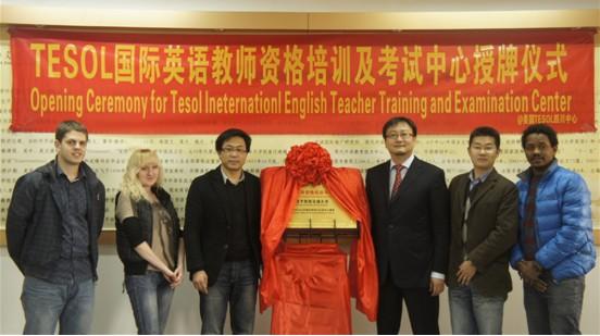美国TESOL携手211重点高校全面提升英语教师国际化标准 - TESOL中国总部 - 美国TESOL中国总部官方博客