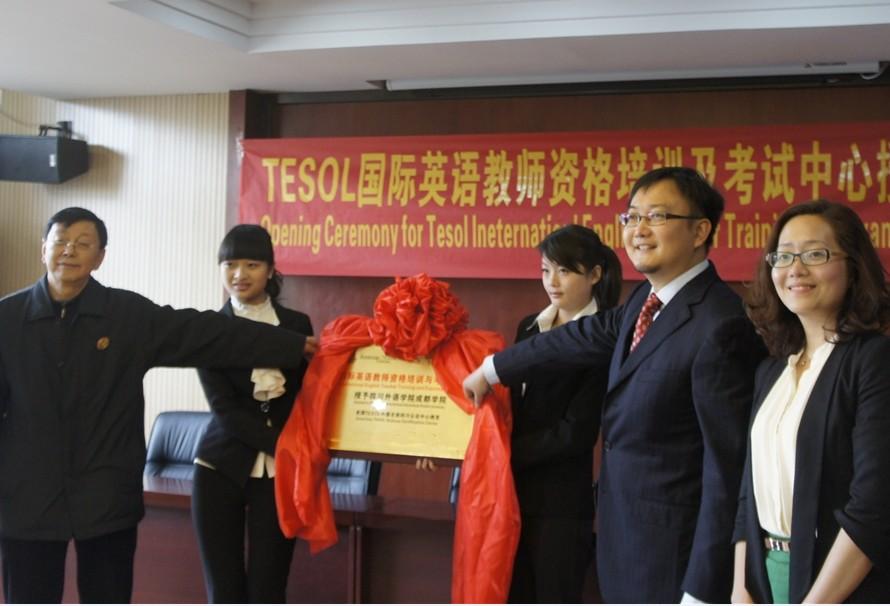 TESOL国际英语教师认证培训考试中心揭牌仪式在川外成都学院举行 - TESOL中国总部 - 美国TESOL中国总部官方博客
